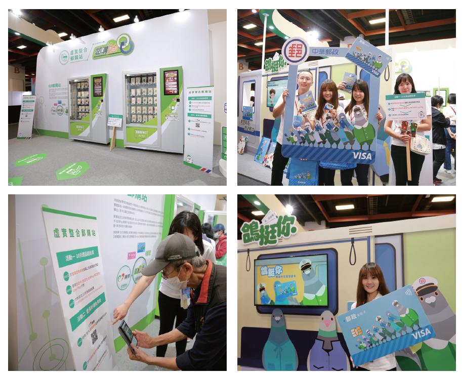 2020 臺北.金融博覽會(二)