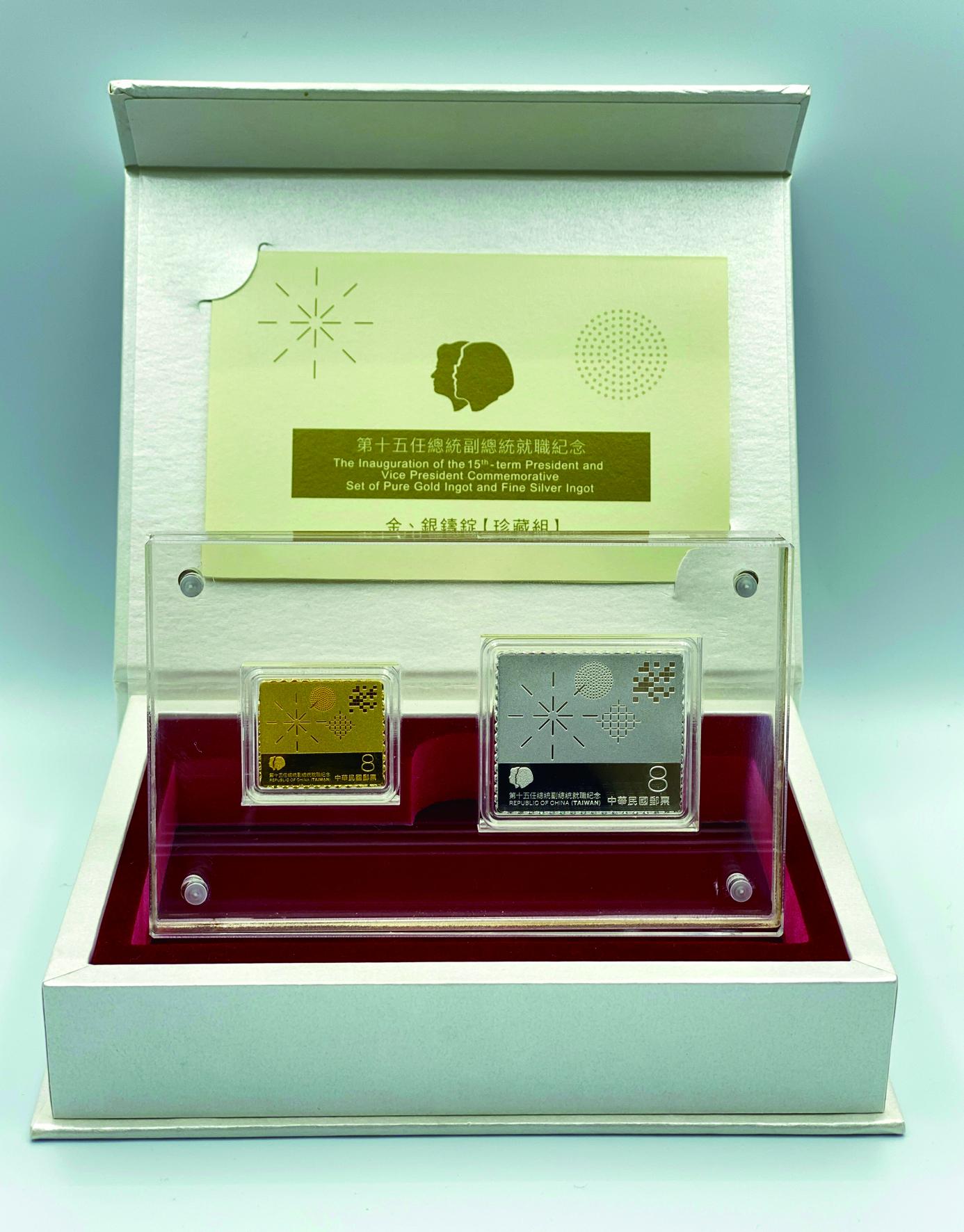 第十五任總統副總統就職紀念金、銀鑄錠珍藏組