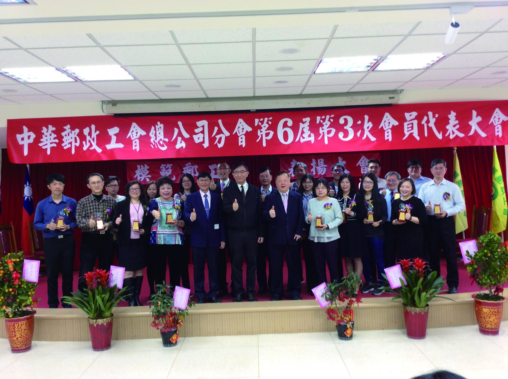 中華郵政工會總公司分會第6屆第3次會員代表大會