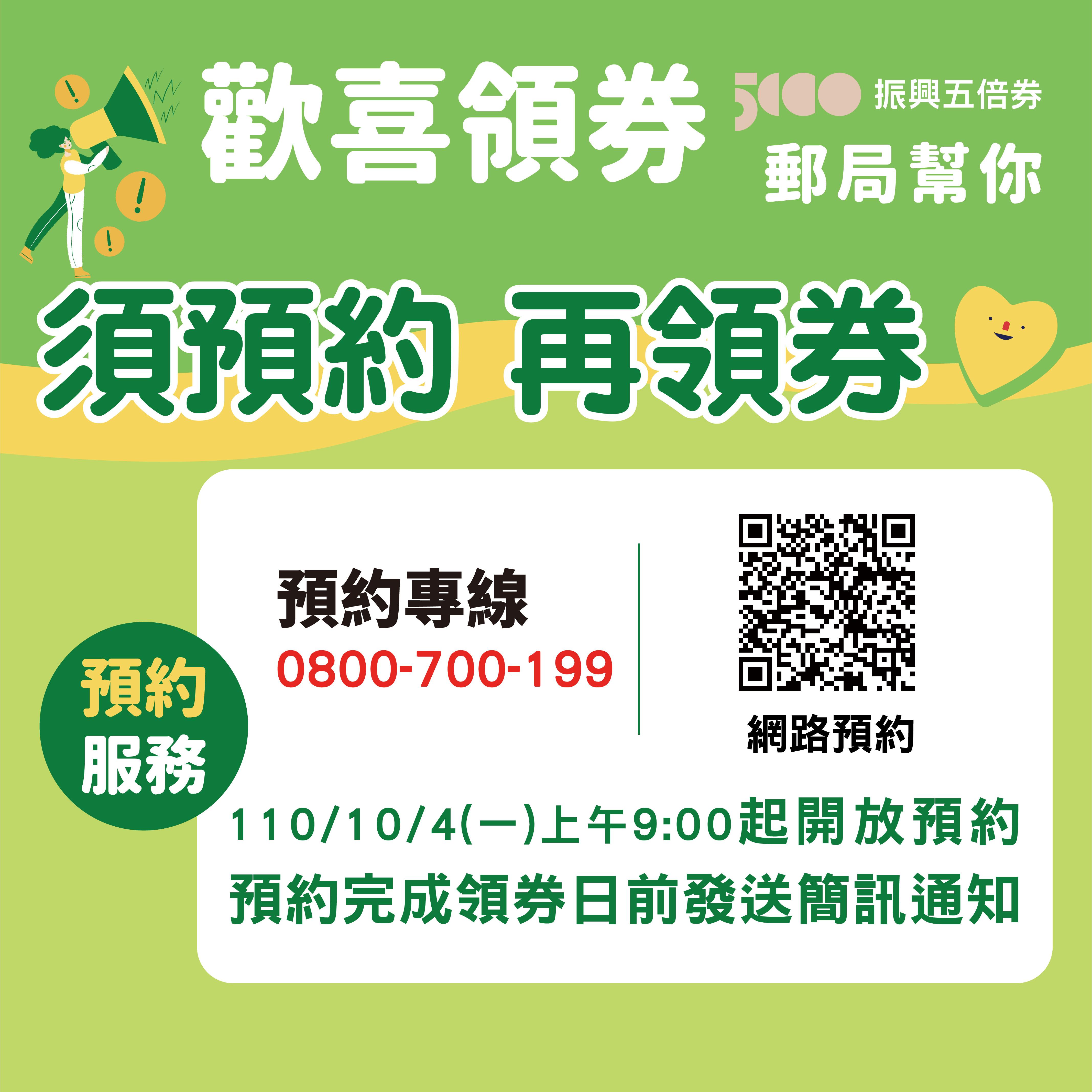 郵局領振興五倍券 須預約再領券  10月4日起開放網路及電話預約