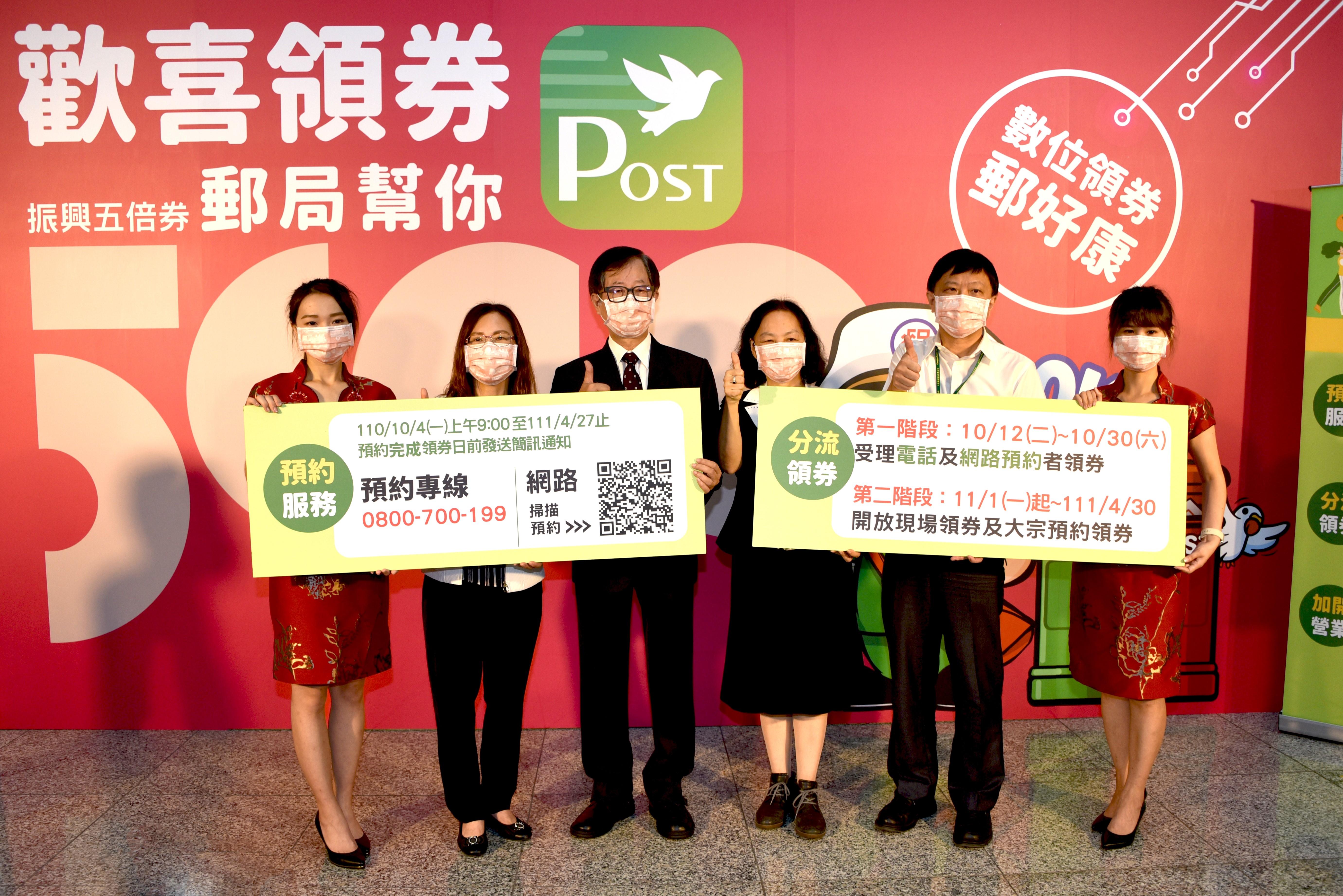 中華郵政數位領券 有好康   紙本券輕鬆預約 歡喜領取